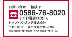 お問い合わせ・ご相談は 0586-76-8020 までお電話ください。